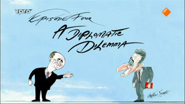 Yes, Prime Minister Diplomatic Dilemma