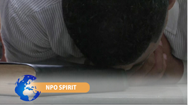 NPO Spirit 2014 NPO Spirit 2 oktober 2014