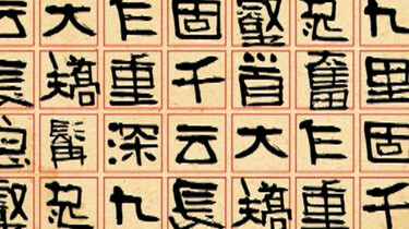 Het Chinese schrift
